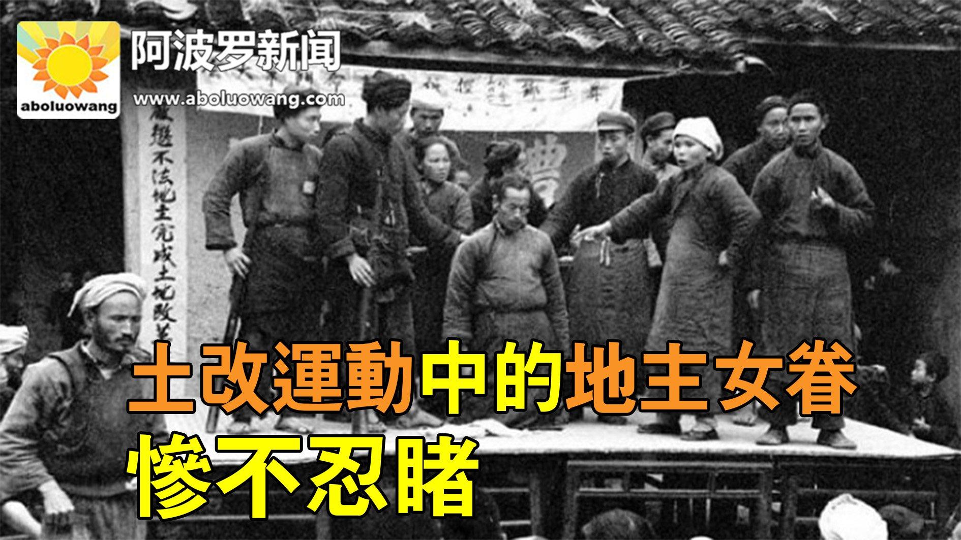 土改運動中的地主女眷慘不忍睹– 中共受难者