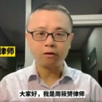 Police in China's Guangdong Move to Arrest Rights Lawyer Zhou Xiaoyun